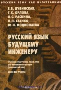 Русский язык будущему инженеру. Книга для студентов